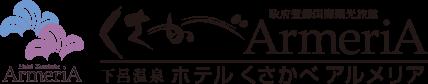 下呂温泉ホテルくさかべアルメリア