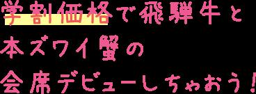 学割価格で飛騨牛と本ズワイ蟹の会席デビューしちゃおう!記念写真サービス付♪