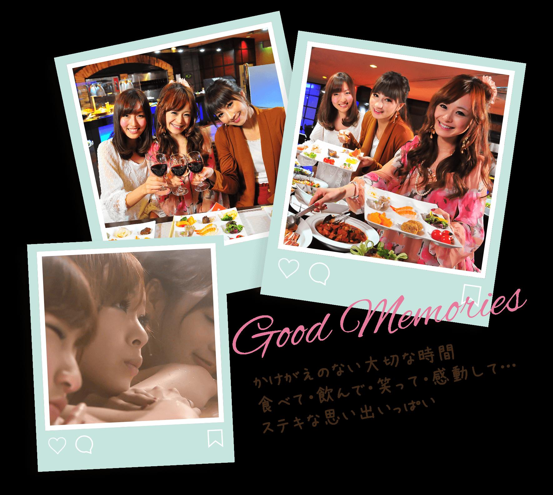 Good Memories かけがえのない大切な時間 食べて・飲んで・笑って・感動して…ステキな思い出いっぱい