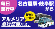 愛知・岐阜からアルメリア直行バス!下呂温泉がもっと気軽に!!
