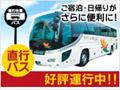 下呂温泉直行バス運行中