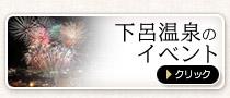 下呂温泉のイベント