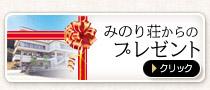 みのり荘からのプレゼント
