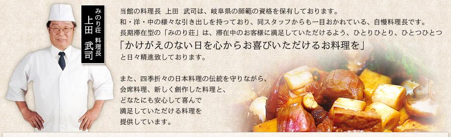 みのり荘料理長 上田 武司