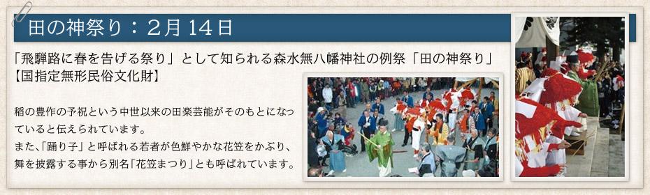 田の神祭り