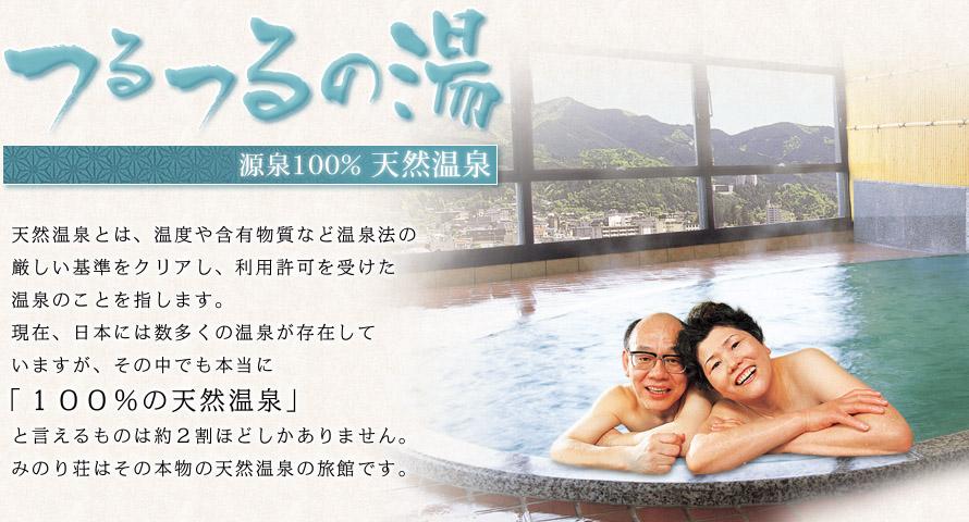 つるつるの湯 源泉100%天然温泉