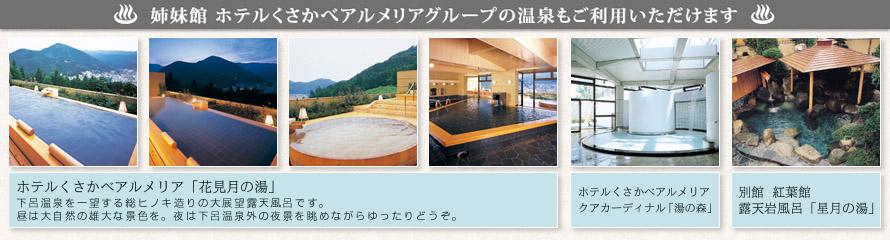 姉妹館ホテルくさかべアルメリアグループの温泉もご利用いただけます