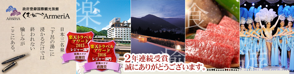日本三名泉 下呂温泉のホテルくさかべアルメリア