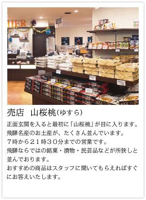 売店 山桜桃