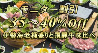35〜40%OFF伊勢海老桶盛りと飛騨牛味比べ