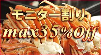 冬春旅セールMax16%Off