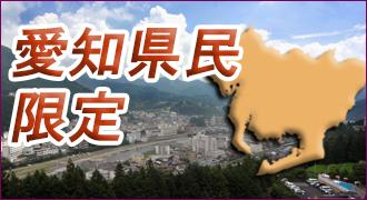愛知県民限定