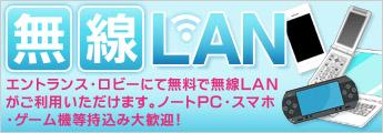 エントランスで無線LANご利用できます!
